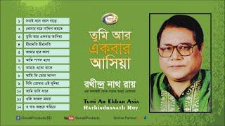 Rathindranath Roy - Tumi Ar Ekbar Asia | তুমি আর একবার আসিয়া | Bangla Audio Album