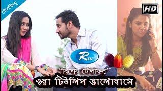 Ora Tulip Valobashe - ওরা টিউলিপ ভালোবাসে | Shojol | Momo | Bangla Telefilm | Rtv