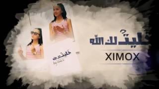 اغنية مغربية - عطيتك قلبي هدية الأغنية التي أثرت على كل من سمعها (مغربية مؤثرة)