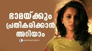 Bhama too knows to respond | Actress Bhama Interview | Throwback | Kaumudy TV