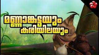 Malayalam Nursery Rhyme from manchadi (manjadi)   മണ്ണാങ്കട്ടയും കരിയിലയും   Manchadi nursery songs