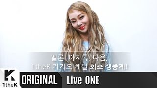 Live ONE(라이브원): Hyolyn(효린)_'Love Like This' 생중계 깜짝 인사말!