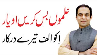 ilmoun Bas Kari-O-Yaar (Aik Alif) | Qasim Ali Shah | Urdu/Hindi | WaqasNasir