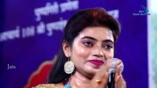 मेरे सर पे रख दो गुरूवर  -Jain Song - Female Singer