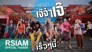 เจ๊จ๋าเจ๊ : เอ็ม - ซาช่า อาร์ สยาม [Official Teaser]