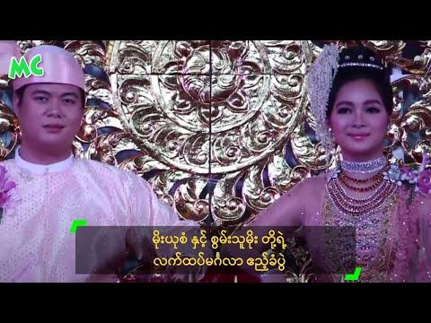 Xxx Mp4 မိုးယုစံ ႏွင့္ စြမ္းသူမိုး တို႔ရဲ့ လက္ထပ္မဂၤလာ ဧည့္ခံပြဲ Moe Yu San S Wedding Reception 3gp Sex