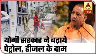 Yogi Government Hikes Petrol, Diesel Prices   ABP News