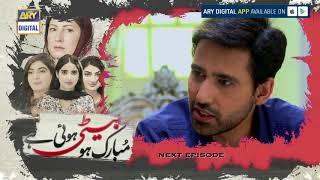 Mubarak Ho Beti Hui Hai Episode 21 ( Teaser )  - ARY Digital Drama