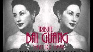 Tribute to Bai Guang