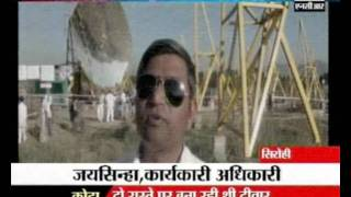 News - India One - Solar thermal power Plant - Aburoad