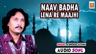 Naav Badha Lena Re Maajhi || Ashok Zakhmi || Original Qawwali || Musicraft || Audio