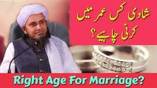 What is the Perfect Age For Marriage? Shadi Karne Ki Sahi Umer Kya Hai? Mufti Tariq Masood