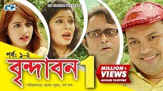 Brindabon | Episode 1-2 | Bangla Comedy Natok | Siddiq | Ahona | Joyraj