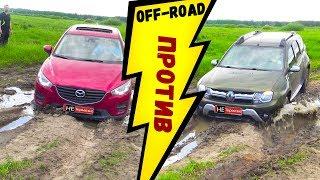 Mazda CX-5 против Renault Duster! Настоящая Оффроуд битва паркетников 2017 . ГОЛОСУЕМ ;)