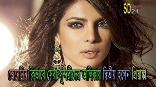 জেনেনিন কিভাবে সেরা সুন্দরীদের তালিকায় দ্বিতীয় হলেন প্রিয়াঙ্কা || priyanka chopra latest news