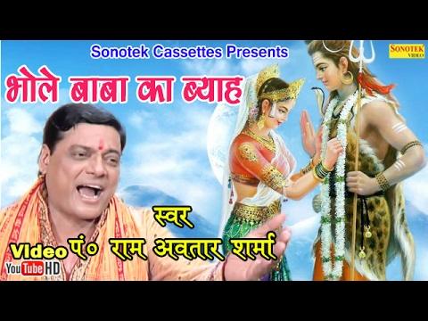 भोले बाबा का ब्याह    Ram Avtar Sharma    महाशिवरात्री स्पेशल भोले बाबा भजन