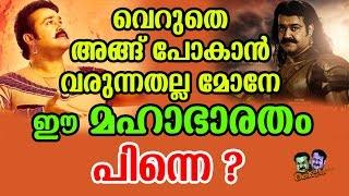 മോഹൻലാലിന്റെ ബ്രഹ്മാണ്ഡചിത്രം രണ്ടാമൂഴത്തിന് പിന്നിലെ രഹസ്യം | Secrete Behind the 1000 Crore Movie