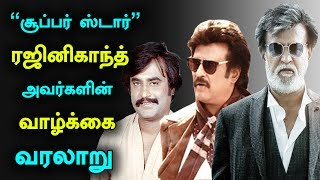 Super Star Rajinikanth's Life History and His Cinema Journey #rajini