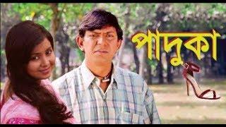 Paduka ( পাদুকা ) l Bangla Natok l Chanchal Chowdhury l Farhana Mili l Bangla Romantic Natok