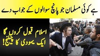 Aik Yahoodi K Musalmano Ko 5 Sawal | Open Challange For All | Islamic Solution