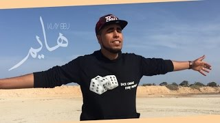 Klay BBJ - Heyem - Prod & Mix by Khaled Bougatfa