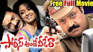 Police Ante Veedera Full Length Telugu Movie || Suresh gopi, Padmapriya || Ganesh Videos - DVD Rip..