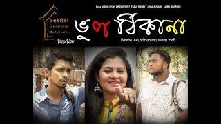 New Bangla Short Film 2017 || VUL THIKANA || Ashiq | Rabby | FocAct Multimedia