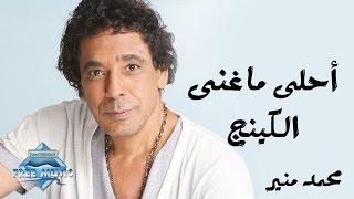 The Best of the King Mohamed Mounir | أحلى ماغنى الكينج محمد منير