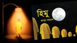 Himu by Humayun Ahmed Full Book | My AudioBook