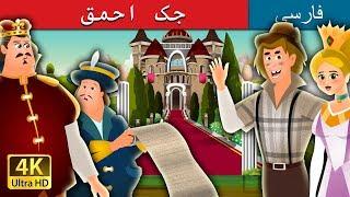 جک احمق | داستان های فارسی | Persian Fairy Tales