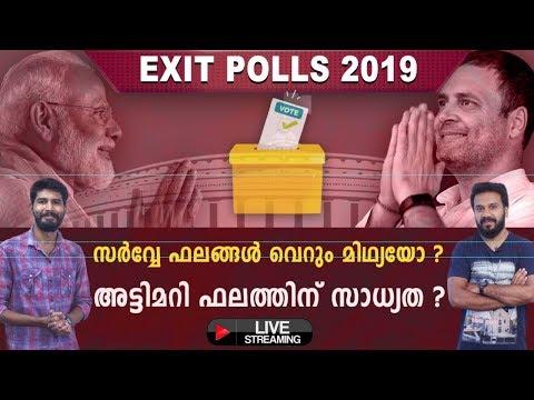 Xxx Mp4 Exit Polls 2019 Live Updates Oneindia Malayalam 3gp Sex