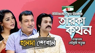 Tauquir Ahmed Talking About Haldaa | Taroka Kathon | Channel i TV