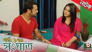 Bangla Natok | Shonghat | EP - 170 | Ahmed Sharif, Shahed, Humayra Himu, Moutushi, Bonna Mirza