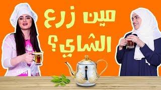 خلطة بيطة| مالنا غنى عن الشاي