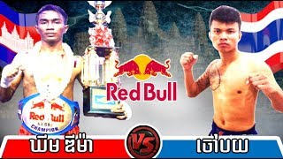 Khim Dima vs Chaoboy(thai), Khmer Boxing CNC 20 Jan 2018, Redbull Marathon Kn Khmer