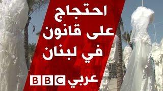 """""""فساتين زفاف مشنوقة في لبنان ...فما السبب؟"""