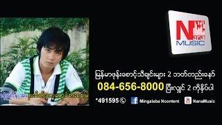 ခ်စ္သူေ၀းေ၀းသြားပါနဲ႔လားကြယ္ - Chit Thu Way Way Twar Bar Nae Lar