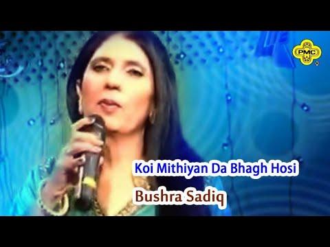 Xxx Mp4 Bushra Sadiq Koi Mithiyan Da Bhagh Hosi Pakistani Regional Song 3gp Sex
