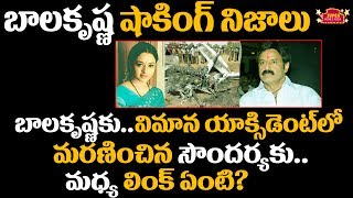 Is There any Connection Between Balakrishna and Soundarya Accident | Tollywood News