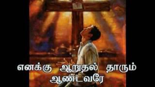 En Kirubai Unakku Podhum_Tamil Christian Song