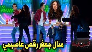 منال جعفر ترقص عاصيمي  مع مروان قروابي شطيح ورديح بروالي