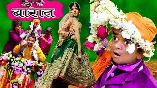 CHOTU ki BARAAT छोटू की बारात | Khandesh Hindi Comedy