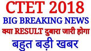 ctet 2018 exam result big update, ctet revised result 2018 latest news
