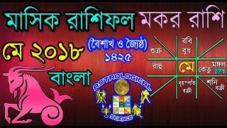 Capricorn May 2018 Monthly Horoscope In Bengali |Makar Rashi May 2018 Rashifal|Astrological Science