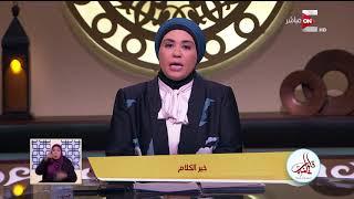 قلوب عامرة - خير الكلام عن قبط مصر .. 24 فبراير 2018