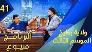 الحلقة 41 البرنامج مبيوع #ولاية بطيخ #تحشيش #الموسم الثالث