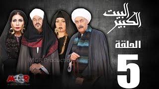 الحلقة الخامسة 5 - مسلسل البيت الكبير|Episode 5 -Al-Beet Al-Kebeer