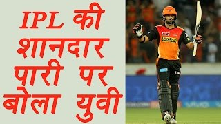 IPL 2017: Yuvraj Singh comments on his fastest IPL 50 | वनइंडिया हिन्दी