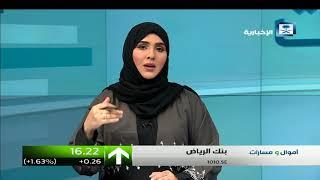افتتاح سوق الأسهم السعودي مع المحلل المالي علي الزهراني