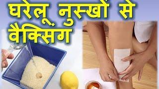 Tips in Hindi to use waxing for hair removal – बाल हटाने के लिए वैक्सिंग के बेहतरीन नुस्खे